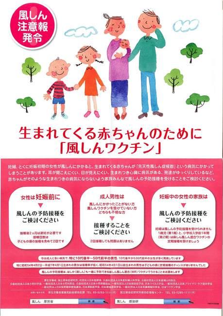 2013年04月04日風疹注意報発令.jpg