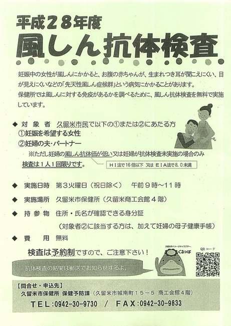 20160524風疹抗体検査周知以来.jpg