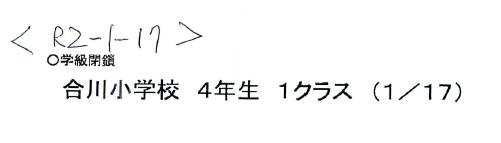合川小学級閉鎖2020-01-17 16.43.12.png