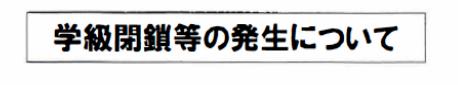 学級閉鎖等タイトル2020-01-17 16.49.12.png
