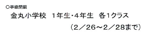 Flu学究閉鎖 2020-02-25 .png