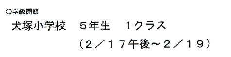 Flu流行学究閉鎖2020-02-17 .png