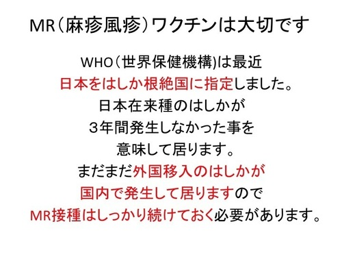 MR根絶宣言WHO.jpg